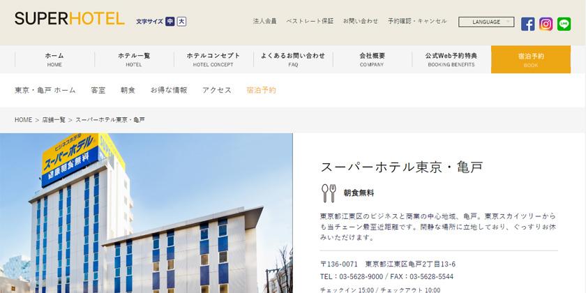 スーパーホテル東京・亀戸