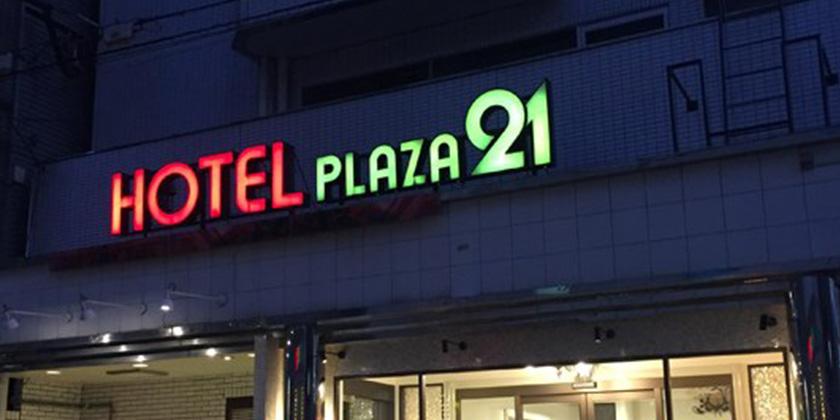 プラザ21