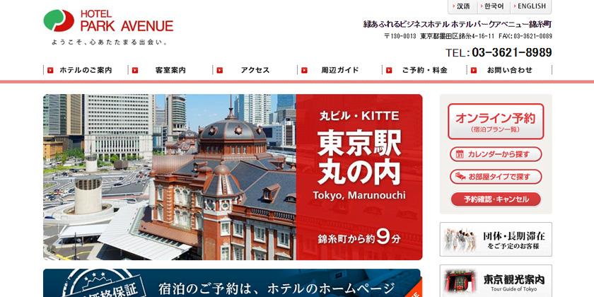 ホテルパークアベニュー錦糸町