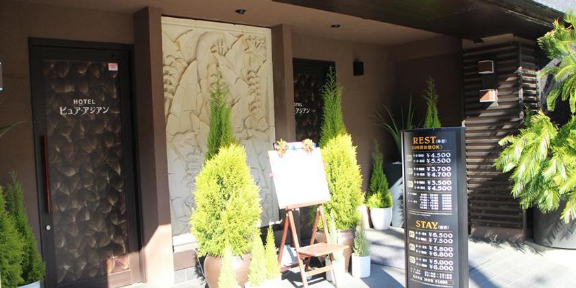 ホテル ピュア・アジアン錦糸町