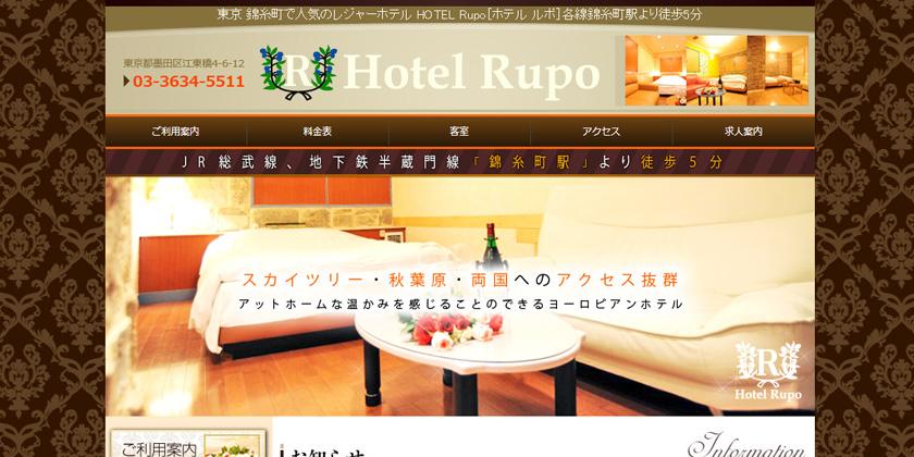 HOTEL Rupo(ルポ)