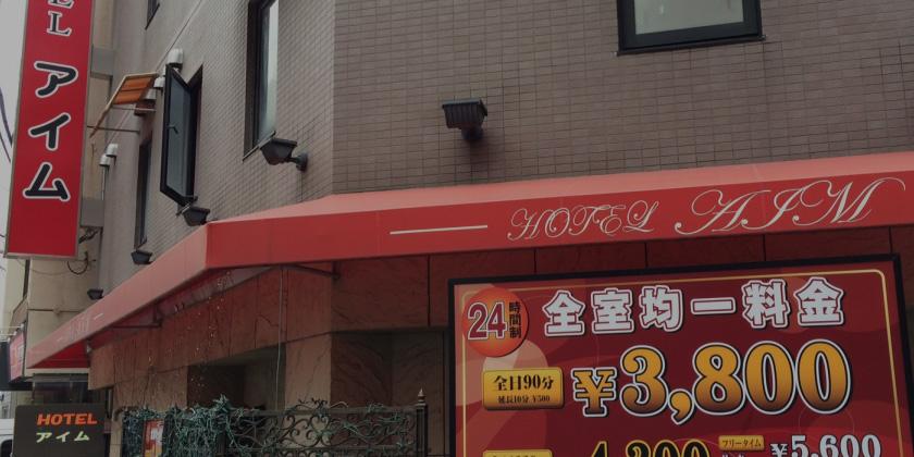 ホテルアイム 錦糸町