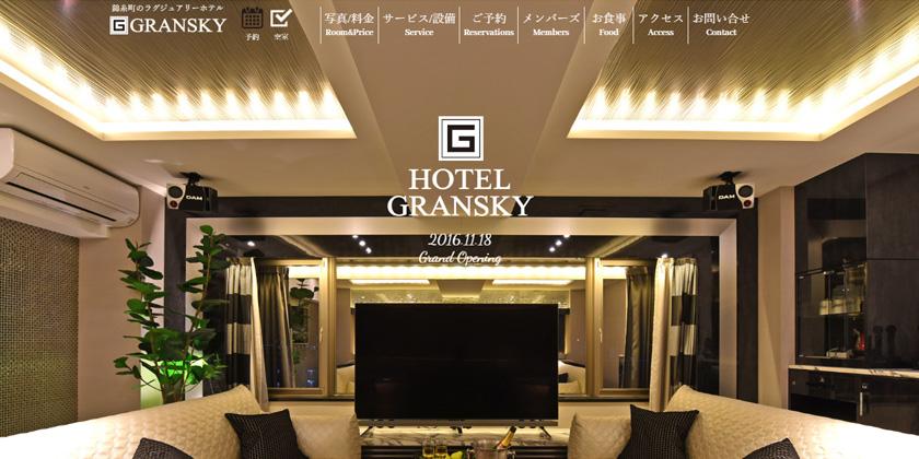 HOTEL GRANSKY(グランスカイ)