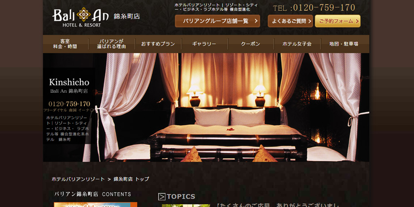 ホテルバリアンリゾート 錦糸町店