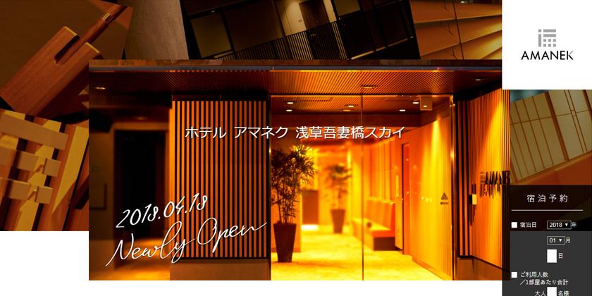 ホテルアマネク 浅草吾妻橋スカイ