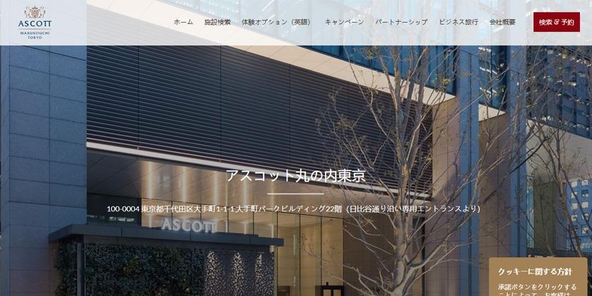 アスコット丸の内東京