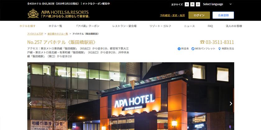 アパホテル飯田橋駅前