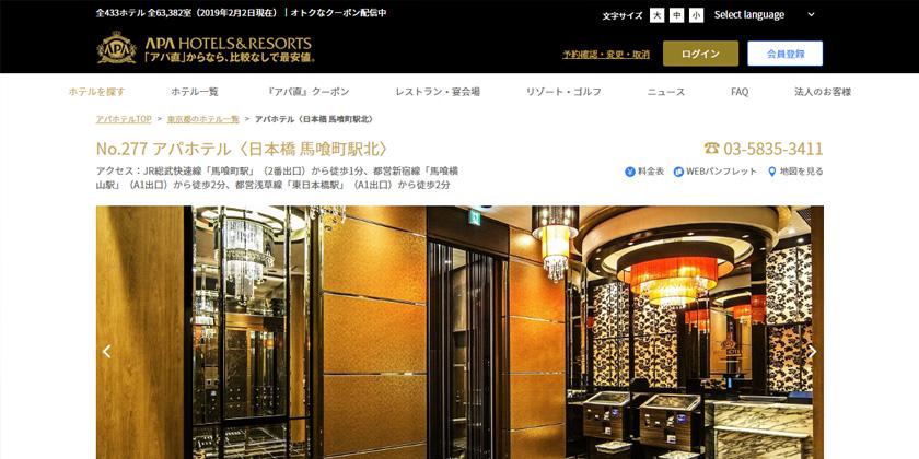 アパホテル日本橋 馬喰町駅北