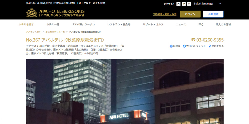 アパホテル秋葉原駅電気街口