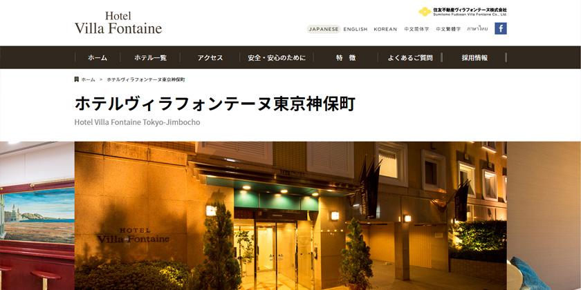 ホテルヴィラフォンテーヌ東京神保町