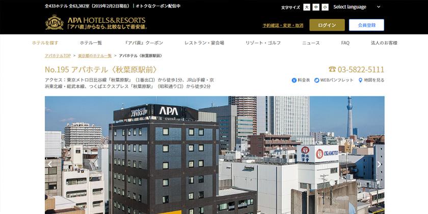アパホテル秋葉原駅前