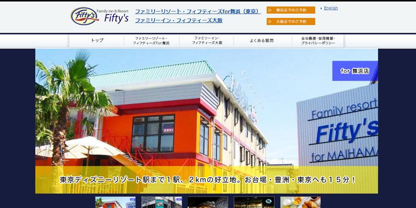 ファミリーリゾート・フィフティーズfor舞浜